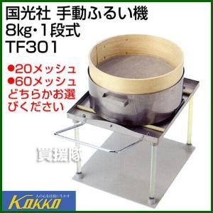 国光社 手動ふるい機 8kg・1段式 TF301 truetools