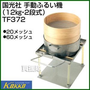 国光社 手動ふるい機 12kg・2段式 TF372 truetools