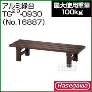 長谷川工業 アルミ縁台 TG2.0-0930 No.16887|truetools