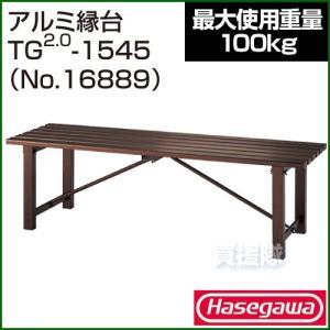 長谷川工業 アルミ縁台 TG2.0-1545 No.16889|truetools