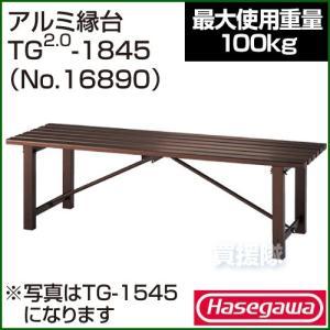 長谷川工業 アルミ縁台 TG2.0-1845 No.16890|truetools