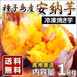 冷凍 種子島熟成安納いも 鹿児島県種子島産サツマイモ 冷凍焼き芋 1kg TGF-001 truetools