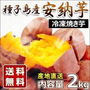 冷凍 種子島熟成安納いも 鹿児島県種子島産サツマイモ 冷凍焼き芋 2kg 1kg×2袋 TGF-002 truetools