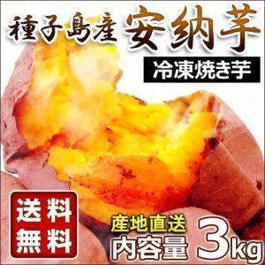 冷凍 種子島熟成安納いも 鹿児島県種子島産サツマイモ 冷凍焼き芋 3kg 1kg×3袋 TGF-003 truetools