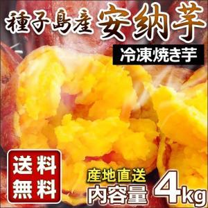 冷凍 種子島熟成安納いも 鹿児島県種子島産サツマイモ 冷凍焼き芋 4kg 1kg×4袋 TGF-004 truetools