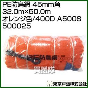 東京戸張 PE防鳥網 45mm角 32.0m×50.0m オレンジ色/400D A500S 500025 カラー:オレンジ truetools