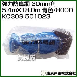 東京戸張 強力防鳥網 30mm角 5.4m×18.0m 青色/800D KC30S 501023 カラー:青|truetools