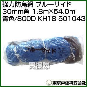 東京戸張 強力防鳥網 ブルーサイド 30mm角 1.8m×54.0m 青色/800D KH18 501043 カラー:青色|truetools