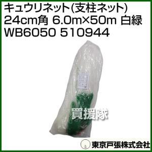 東京戸張 キュウリネット 支柱ネット 24cm角 6.0m×50m 白緑 WB6050 510944 カラー:白/緑 truetools