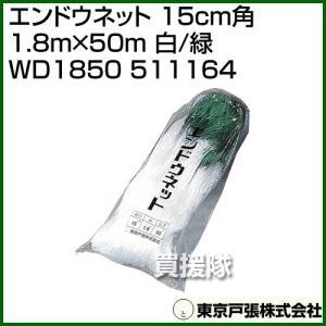 東京戸張 エンドウネット 15cm角 1.8m×50m 白/緑 WD1850 511164 カラー:白/緑 truetools