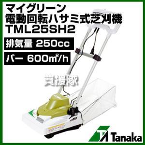 日工タナカ マイグリーン 電動回転ハサミ式芝刈機  TML25SH2 truetools
