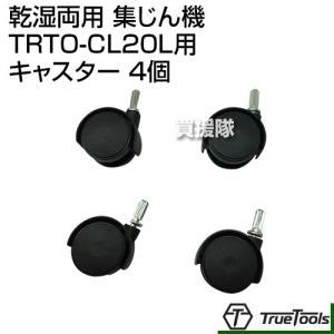 TrueTools 乾湿両用 集じん機 TRTO-CL20L用 キャスター (4個)|truetools
