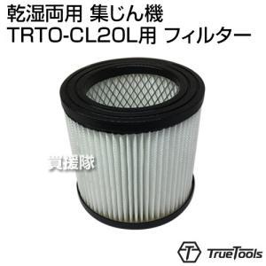 TrueTools 乾湿両用 集じん機 TRTO-CL20L用 フィルター|truetools