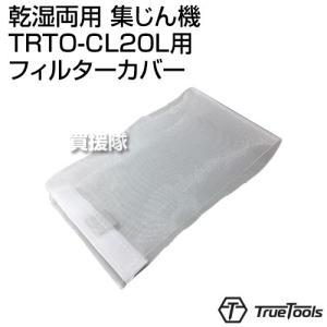 TrueTools 乾湿両用 集じん機 TRTO-CL20L用 フィルターカバー|truetools