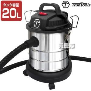 TrueTools 業務用掃除機 乾湿両用 強力 集じん機 TRTO-CL20L|truetools