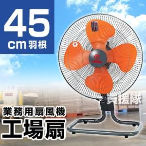 業務用扇風機 床置き 45cm 首振り 工場扇 TRTO-K450Y|truetools