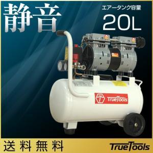 エアーコンプレッサー オイルレス 静音 100V 20L TRTO-SC20L TrueTools|truetools