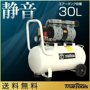 エアーコンプレッサー 静音 オイルレス 100V 車 DIY 30L TRTO-SC30L TrueTools|truetools