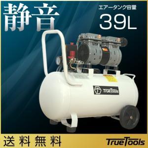 エアーコンプレッサー 静音 オイルレス 1馬力 100V 39L TRTO-SC39L TrueTools|truetools