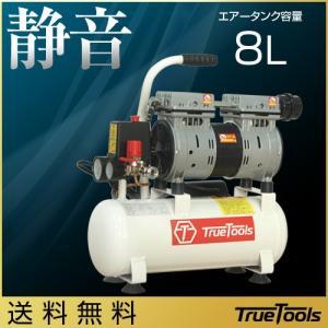 静音コンプレッサー 小型エアーコンプレッサー オイルレス 100V 静音 8L TRTO-SC8L TrueTools