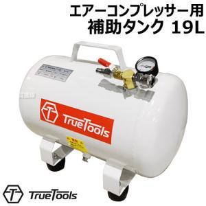 エアーコンプレッサー補助タンク TrueTools TRTO-TN19L truetools