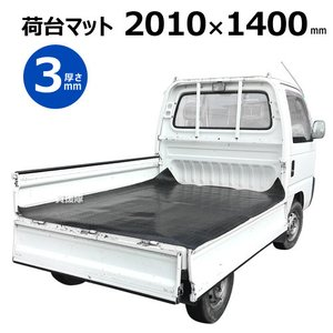 軽トラマット TRUSCO トラックマット 幅1.4m×長2.01m 厚み3mm TKT-101 軽...