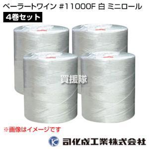 司化成 ベーラートワイン #11000F 白 ミニロール tsukasa-btw-11000f truetools