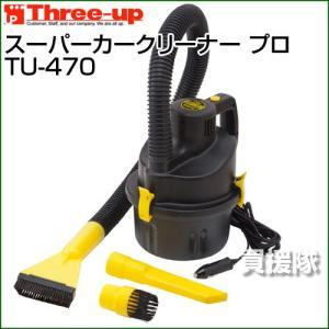車 掃除機 スーパーカークリーナーPRO TU-470 スリーアップ|truetools