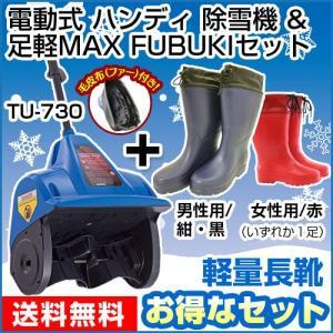 スリーアップ 電動式ハンディ除雪機 TU-730 軽量長靴 足軽MAXfubukiセット|truetools