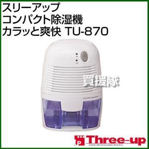スリーアップ コンパクト除湿機 カラッと爽快 TU-870|truetools
