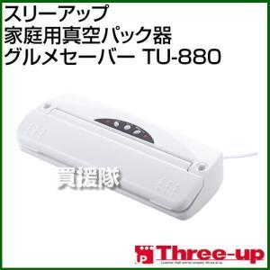 スリーアップ 家庭用真空パック器 グルメセーバー TU-880|truetools