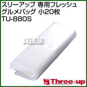スリーアップ 専用フレッシュグルメバッグ 小20枚 TU-880S|truetools