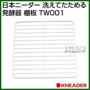 日本ニーダー 洗えてたためる発酵器 棚板 TW001|truetools