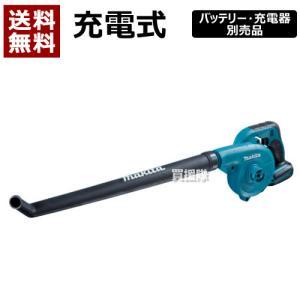 充電式ブロワ UB143DZ 本体のみ/バッテリ・充電器別売 マキタ|truetools