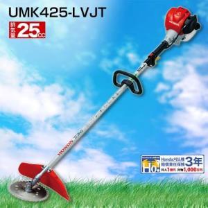 刈払機 草刈機 UMK425-LVJT ホンダ|truetools