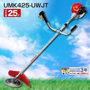 刈払機 草刈機 UMK425-UWJT ホンダ|truetools