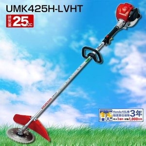 草刈り機 ホンダ UMK425H-LVHT 草刈機 (個人宅は別途送料3000円かかります)|truetools