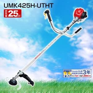 ホンダ ナイロンコード仕様 エンジン式 肩掛 草刈機 UMK425H-UTHT [25cc]