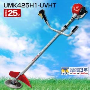 草刈り機 ホンダ UMK425H-UVHT 草刈機|truetools