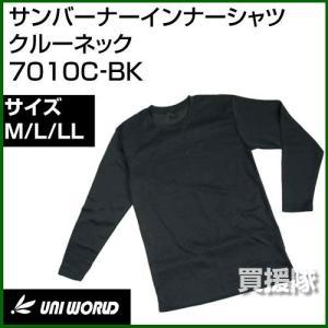 ユニワールド サンバーナーインナーシャツ クルーネック 7010C-BK|truetools