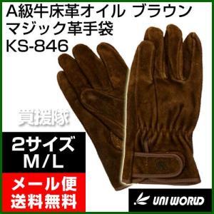 ユニワールド 牛床マジック 革手袋 ブラウン KS-846