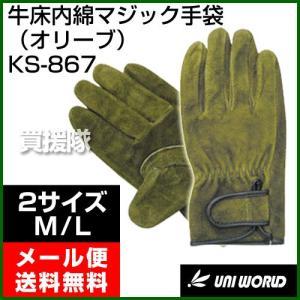 牛床内綿マジック 革手袋 オリーブ KS-867 ユニワールド truetools