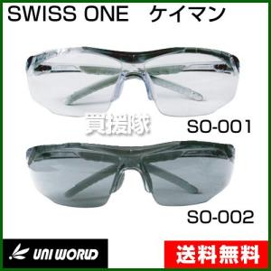 SWISS ONE ケイマン SO-001 / SO-002 ユニワールド|truetools