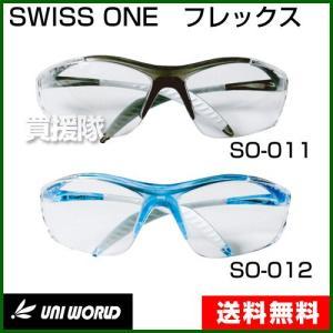 SWISS ONE フレックス SO-011 / SO-012 ユニワールド|truetools