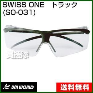 SWISS ONE トラック SO-031 ユニワールド|truetools