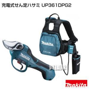 マキタ 充電式せん定ハサミ UP361DPG2|truetools