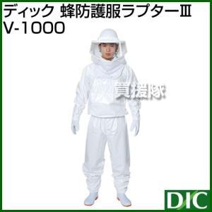 ディック 蜂防護服ラプターIII V-1000|truetools