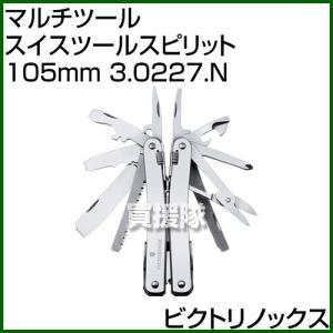 ビクトリノックス マルチツール スイスツールスピリット 105mm 3.0227.N カラー:シルバー truetools