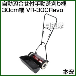 HONKO 自動刃合せ付手動芝刈り機 30cm幅 VR-300Revo truetools