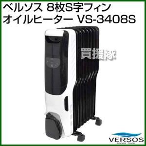 ベルソス 8枚S字フィンオイルヒーター VS-3408S [カラー:ブラック×ホワイト]